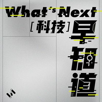 What's Next|科技早知道