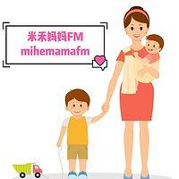 米禾妈妈FM | 亲子教育