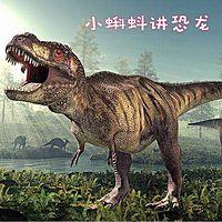 小蝌蚪讲恐龙