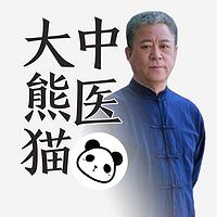 大熊猫中医