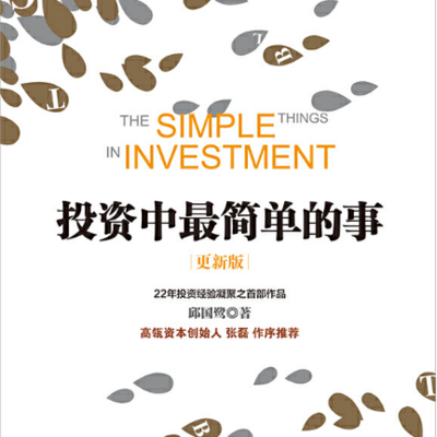 高阶:投资中最简单的事