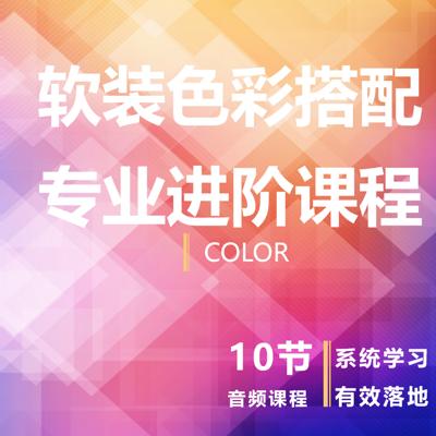 软装色彩搭配-专业进阶课程