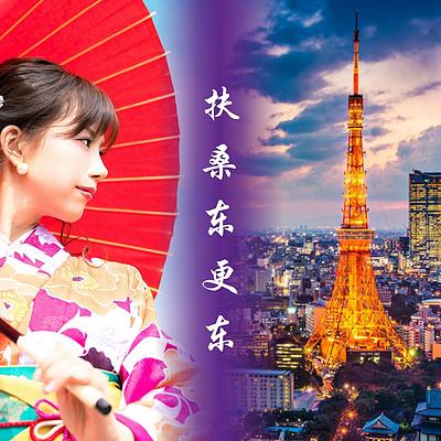 日本 扶桑东更东 周一周四漫聊日本