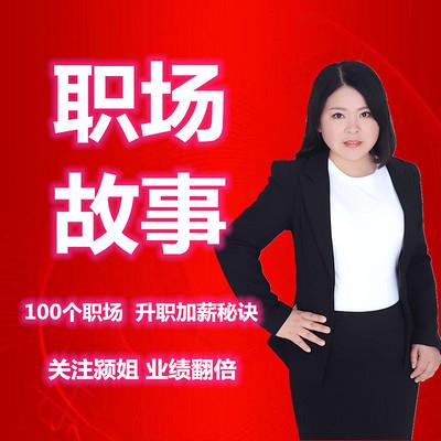李颍|100个职场故事
