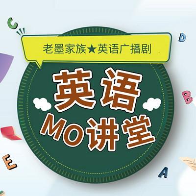 英语MO讲堂