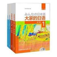 大家的日语第二版初级上册
