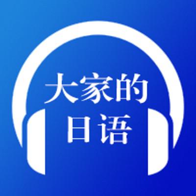 大家的日语初级上册-听力
