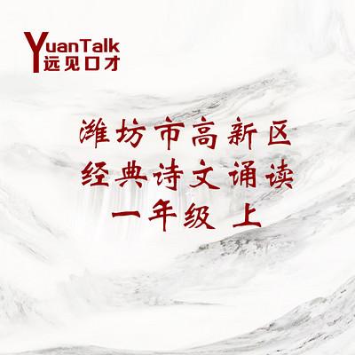 潍坊市高新区经典诗文诵读