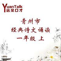 青州市经典诗文诵读 一年级 上