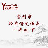 青州市经典诗文诵读 一年级 下