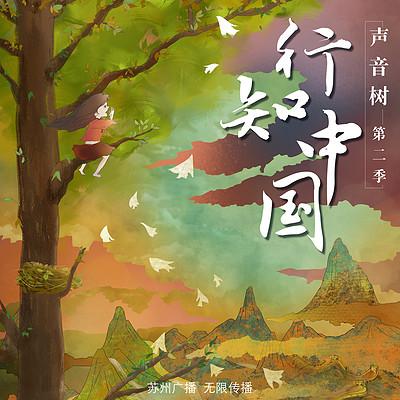 """《声音树》第二季——""""行知中国"""""""