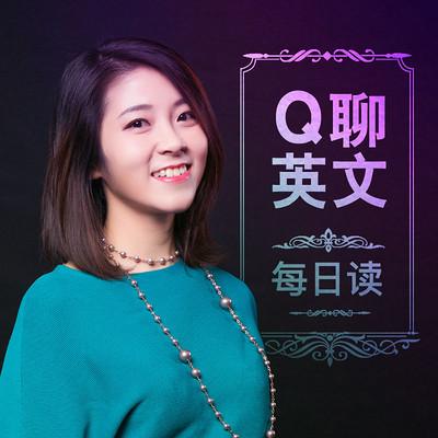 Q聊英文每日读