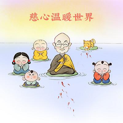 慈心温暖世界