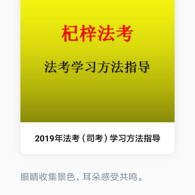 2020年杞梓法考学习方法指导