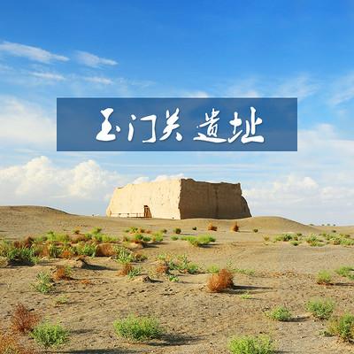 敦煌-玉门关遗址