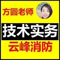 云峰消防 技术实务精讲