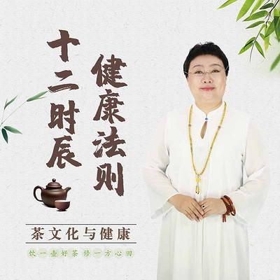 东方茶文化与健康-十二时辰健康法则