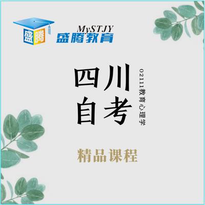 四川自考02111教育心理学 精品课程