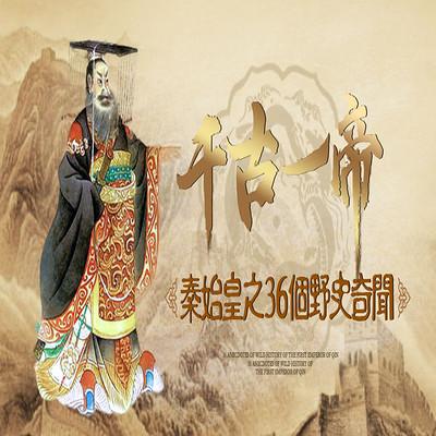 千古一帝:秦始皇之36个野史奇闻