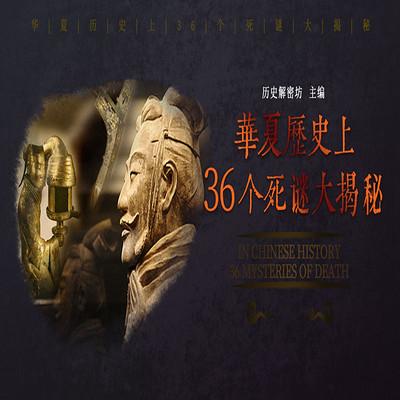 华夏历史上36个死谜大揭秘