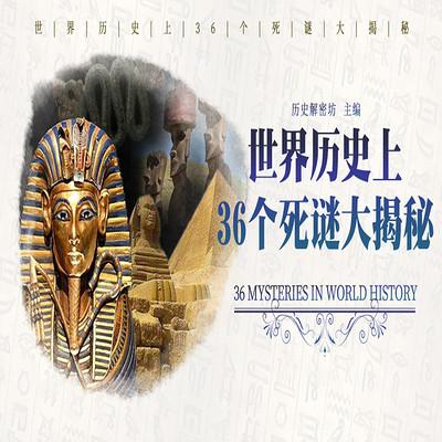世界历史上36个死谜大揭秘