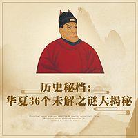 历史秘档:华夏36个未解之谜大揭秘