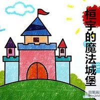 桓宇的魔法城堡