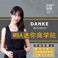 MBA迷你商学院