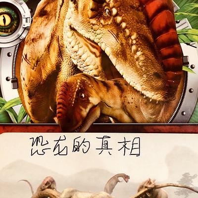 小小恐龙谜七月系列三 恐龙的真相