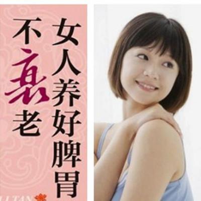 中医女子养生 女养脾胃不衰老