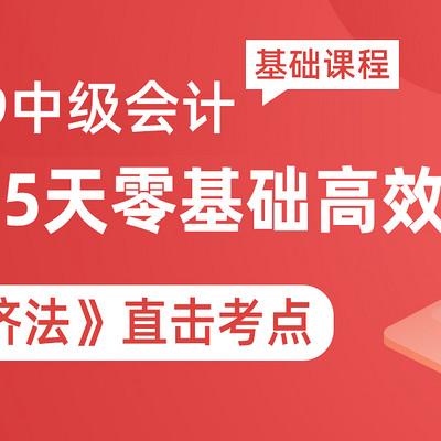 2019无忧考证中级会计—经济法
