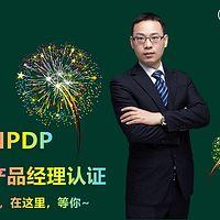 希赛网【NPDP】精讲2019