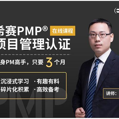 2020年PMP直播课程新增必考内容