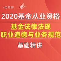 2020基金从业考试-基金法律法规