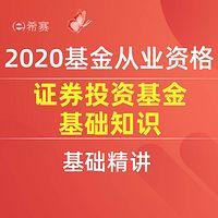 2020基金从业考试-证券投资基金