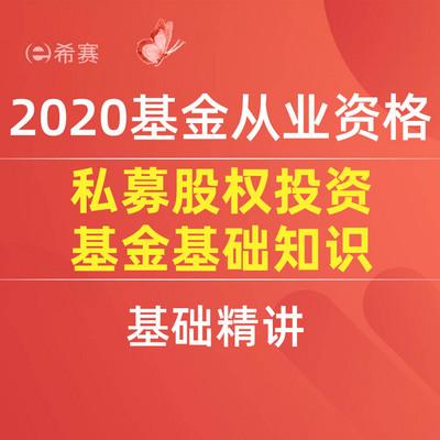 2020基金从业考试-私募股权投资基金