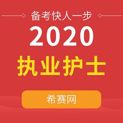 2020执业护士备考攻略