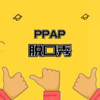 《PPAP脱口秀》