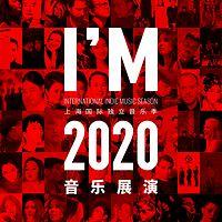 上海国际独立音乐季-音乐展演