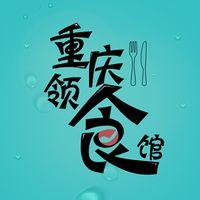 重庆领食馆