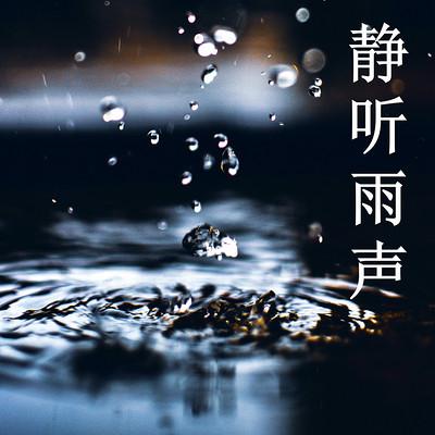 静听大自然的雨声|助眠|减压