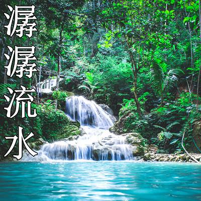 大自然的流水声|助眠|减压