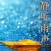 大自然的雨声|助眠|减压