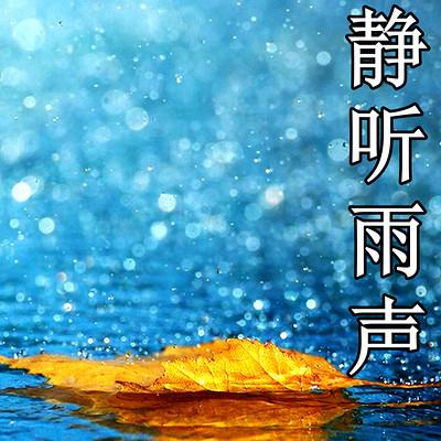 大自然的雨声 助眠 减压