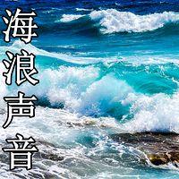 海浪的声音|助眠|减压|冥想