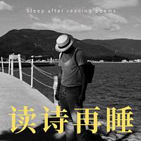 读诗再睡 | 声音助眠