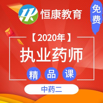2020执业药师中药二 精品课(全)