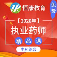 2020年执业药师中药综合-精品课