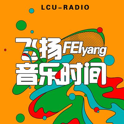 音乐资讯_【飞扬音乐时间】资讯快车2019/03/12 主播:安辰、清秀-《飞扬 ...