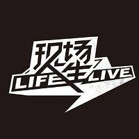 现场人生Live纯享